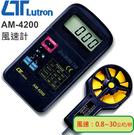 路昌Lutron AM-4200 迷你型...