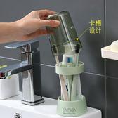 牙刷杯子簡約漱口杯家用洗漱用品刷牙套裝【不二雜貨】