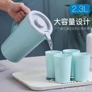 冷水壺涼水壺家用涼水杯耐高溫涼杯冷水杯套裝塑料裝開水壺大容量 樂活生活館