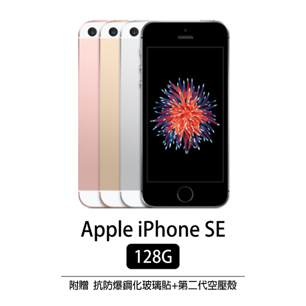 Apple iPhone SE 128G 智慧型手機 福利品 翻新機