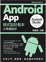 二手書《Android App 程式設計教本之無痛起步:使用 Android Studio 開發環境》 R2Y ISBN:9863122599
