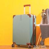 行李箱ins網紅女復古拉桿密碼箱學生24/28寸大容量男旅行皮箱子 ATF 喜迎新春
