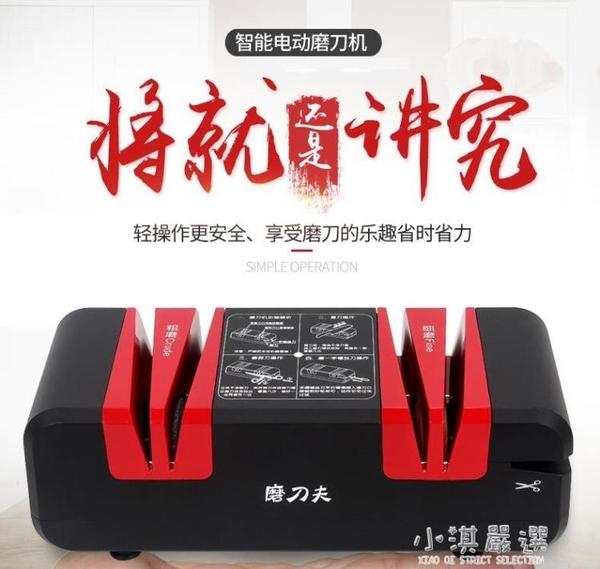 110V磨刀夫電動磨刀器全自動砂輪機磨菜刀剪刀神器廚房多功能家用工具『小淇嚴選』