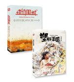 【停看聽音響唱片】【DVD】塑料王國+垃圾圍城合購