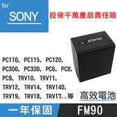 特價款@攝彩@SONY FM-90 副廠鋰電池 NP-FM90 一年保固 全新 索尼攝影機 與 QM91 91D 共用