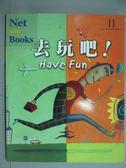 【書寶二手書T7/旅遊_ZKP】去玩吧!Have Fun_網路與書編輯部