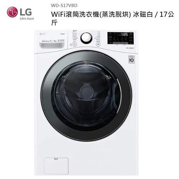 【南紡購物中心】LG 17公斤 智慧遠控滾筒洗衣機(蒸洗脫烘) WD-S17VBD