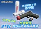 【北台灣防衛科技】合法DY超強防身催淚辣椒槍滅火鎮暴槍防身噴霧槍(可同時擊倒5個歹徒)