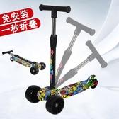 兒童滑板車1-3-6-12-2歲小孩三合一踏板滑滑男孩寶寶女單腳溜溜車 黛尼時尚精品
