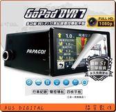 送32GB【福笙】PAPAGO GOLIFE GOPAD DVR7 聲控 衛星導航+行車記錄器+娛樂平板