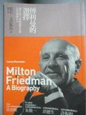 【書寶二手書T3/傳記_IOK】傅利曼的選擇-從自由主義經濟學者到公共知識分子_陳儀, 藍尼‧艾伯