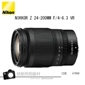 NIKON Z 24-200MM F/4-6.3 VR 旅遊鏡 新鏡上市 國祥公司貨