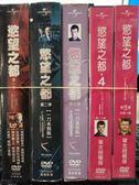 影音專賣店-U00-141-正版DVD【慾望之都 第1+2+3+4+5季】-套裝影集