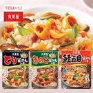 日本 丸美屋 釜飯料 (單盒) 釜飯 拌飯 調味包 調理包 料理 手做料理 拌飯料 飯友
