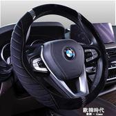 保暖短毛絨汽車方向盤套CRV羊毛絨把套XRV男女通用汽車內飾用品 歐韓時代