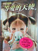 【書寶二手書T9/兒童文學_LNO】等愛的天使_林千
