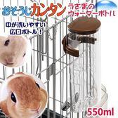 *WANG*【飲水器】日本MARUKAN 兔用水瓶 500ml MR-983 //補貨中