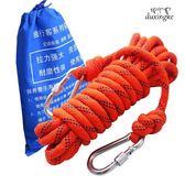 交換禮物攀岩用品登山繩救援繩攀爬速降攀巖裝備戶外安全繩子傘繩 貝芙莉