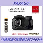 PAPAGO 30G GPS測速預警行車紀錄器 支援胎壓偵測套件