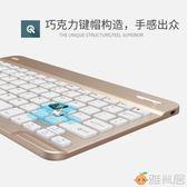 蘋果ipad藍芽鍵盤 mini3平板華為新款M5小米4安卓通用便攜 air2外接超薄充電 雅楓居