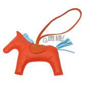 【Hermes 愛馬仕】RODEO MM馬兒造型拼色小羊皮鑰匙圈/吊飾(大-橘X淺藍 H064931CA)