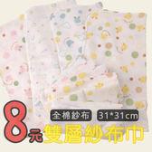 紗布巾 手帕 31*31 嬰兒 純棉 口水巾 雙層 餵奶巾 BW