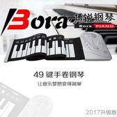 初學者49鍵midi鍵盤折疊便攜式手卷鋼琴EY2203『小美日記』