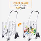 購物車 買菜小拉車爬樓可折疊手拉推車儲物行李拖車 df1613【大尺碼女王】