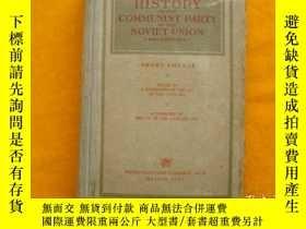 二手書博民逛書店蘇共(布爾什維克)黨史罕見History of the Communist Party of the Soviet