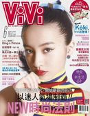 ViVi唯妳時尚國際中文版 6月號/2019