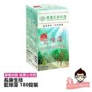 長庚生技 藍綠藻 (180粒/盒)【醫妝世家】