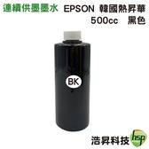 【含稅】 EPSON 500cc  黑色 韓國進口 熱昇華 填充墨水 印表機熱轉印用 連續供墨專用 L310 L1300 L1800