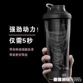 運動水杯 漩渦杯自動攪拌杯電動便攜男女健身運動充電全自動蛋白粉女搖搖杯 童趣潮品