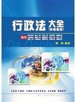 二手書博民逛書店 《行政法大全》 R2Y ISBN:9578407521│陳傑