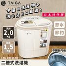【日本 TAIGA大河】2021年新上市 日本特仕版 迷你雙槽柔洗衣機