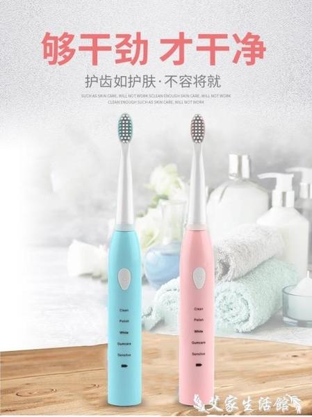 電動牙刷電動牙刷男女學生黨成人款家用充電式軟毛全自動防水情侶聲波美白 艾家