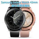 【玻璃保護貼】三星 Samsung Galaxy Watch 42mm/S4 智慧手錶 鋼化玻璃保護貼/螢幕高透強化保護膜-ZW