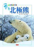 (二手書)我的動物寶貝(4):北極熊