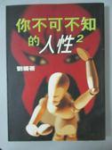 【書寶二手書T1/短篇_OET】你不可不知的人性2_劉墉