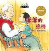 (二手書)世界名家創意繪本:爺爺的搖椅(1書1CD)