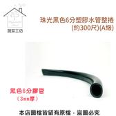 珠光黑色6分塑膠水管整捲(約300尺)(A級)