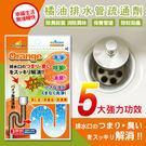 橘油排水管道疏通洗淨錠 90公克 (30公克x3包)