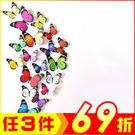 3D立體仿真蝴蝶裝飾壁貼 牆貼貼紙【AF...