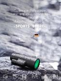 德國單筒望遠鏡看穿玻璃窗簾高倍高清夜視戶外手機眼睛兒童專業級