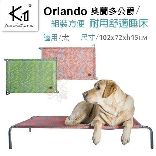 【行銷活動92折】*KING*K.1寵物家具《Orlando奧蘭多公爵》兩色 結實耐用 睡床 犬適用