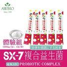 SX-7超級ABC複合益生菌5入