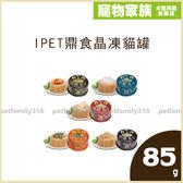 寵物家族-IPET鼎食晶凍貓罐85g-各口味可選