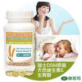 【赫而司】瑞士FRECON生育醇維生素E軟膠囊(100顆/罐)DSM原廠維生素E