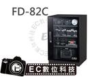 【EC數位】防潮家 FD-82C FD82C  電子防潮箱 84L 五年保固 免運費 台灣製造