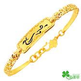 幸運草金飾-人中之鳳-黃金手環  彌月金飾 滿月禮